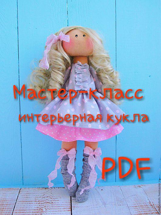 Обучающие материалы ручной работы. Ярмарка Мастеров - ручная работа. Купить Мастер-класс кукла Келли. Handmade. Розовый