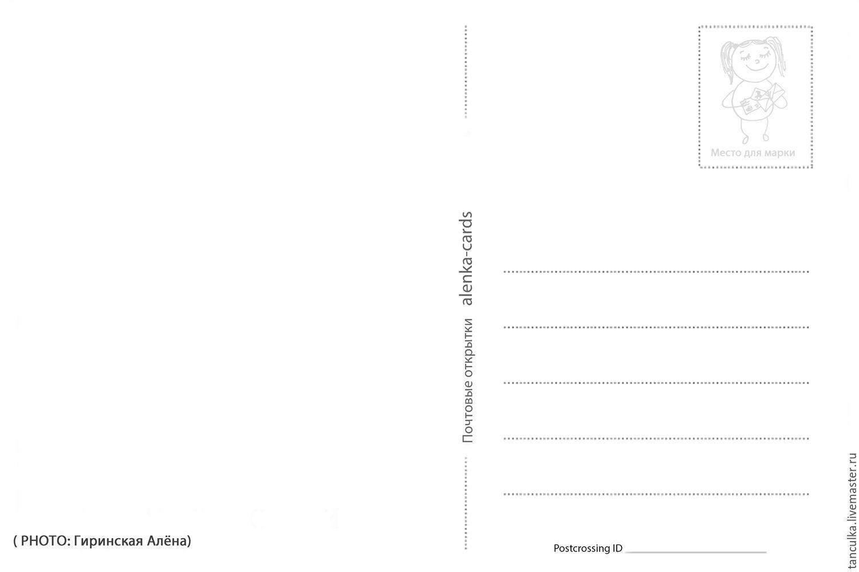 Картинки, шаблоны оборотная сторона открытки шаблоны