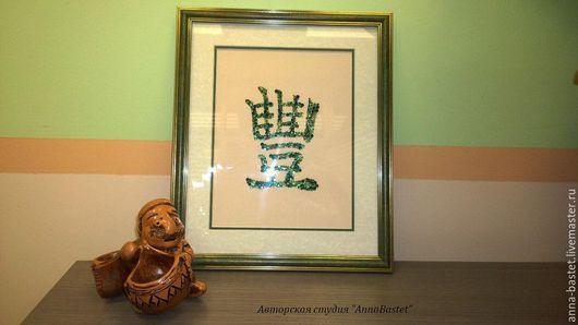 Фэн-шуй ручной работы. Ярмарка мастеров - ручная работа. Иероглиф `Изобилие`. Авторская студия `AnnaBastet`. Handmade/
