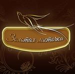 Золотая Ласточка - Ярмарка Мастеров - ручная работа, handmade