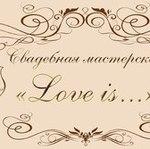 "Cвадебная мастерская ""Love is..."" - Ярмарка Мастеров - ручная работа, handmade"