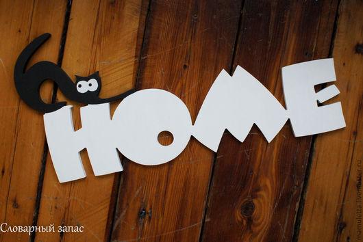 Интерьерные слова ручной работы. Ярмарка Мастеров - ручная работа. Купить Слово из дерева Cat's Home. Handmade. Белый, слова