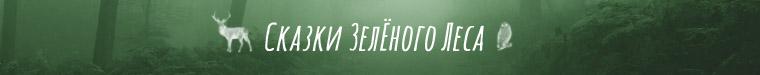 Юлия Махрова (Сказки Зеленого Леса)