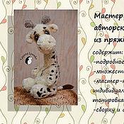 Материалы для творчества ручной работы. Ярмарка Мастеров - ручная работа мастер-класс по созданию авторского жирафа из пряжи FURLANA от Alize. Handmade.