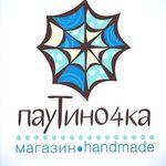 интернет магазин Паутиночка - Ярмарка Мастеров - ручная работа, handmade