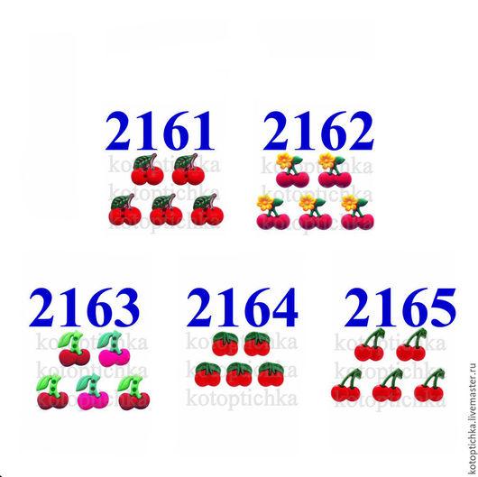 Шитье ручной работы. Ярмарка Мастеров - ручная работа. Купить 21 Пуговицы фрукты, ягоды: вишня. Handmade. Пуговицы декоративные