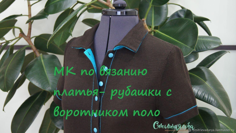 МК платье-рубашка с воротником поло – купить в интернет-магазине на Ярмарке Мастеров с доставкой