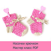 Материалы для творчества handmade. Livemaster - original item master class on knitting baby socks crochet MK. Handmade.