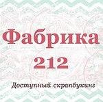 Фабрика 212 - Ярмарка Мастеров - ручная работа, handmade