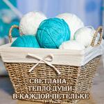 Светлана-тепло души в каждой петель - Ярмарка Мастеров - ручная работа, handmade