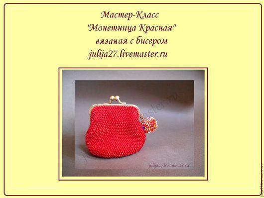 Мастер-Класс `Монетница Красная` вязаная с бисером