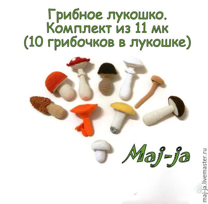 В этом большом комплекте мастер-классов вы найдете: - мк по созданию 10 разных грибочков и корзинки