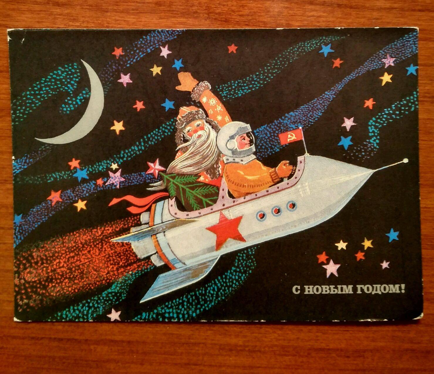 Советские новогодние открытки 1973 года, вечера