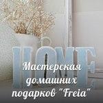 FREIA - Ярмарка Мастеров - ручная работа, handmade