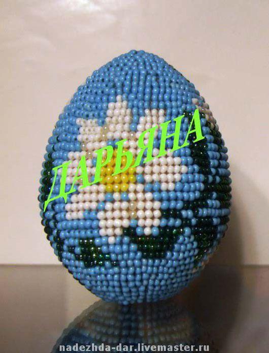 """Яйца ручной работы. Ярмарка Мастеров - ручная работа. Купить яйцо """"Ромашки"""" оплетённое бисером. Handmade. Подарок, Праздник"""