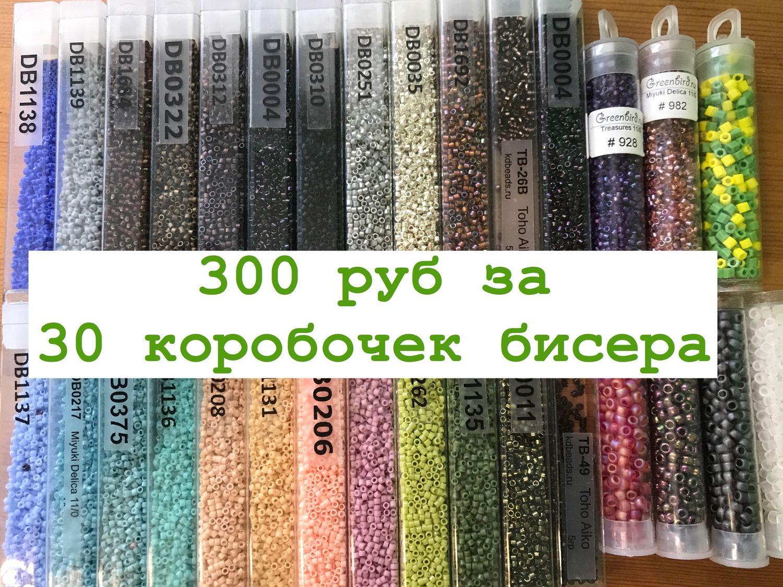 Коллекция бисера (в основном Miyuki delica), Бисер, Москва,  Фото №1
