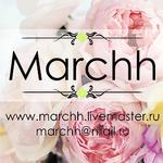 Марина (marchh) - Ярмарка Мастеров - ручная работа, handmade