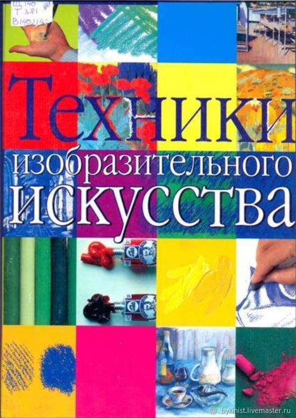 Book: ' Art techniques», Educational materials, Schyolkovo,  Фото №1