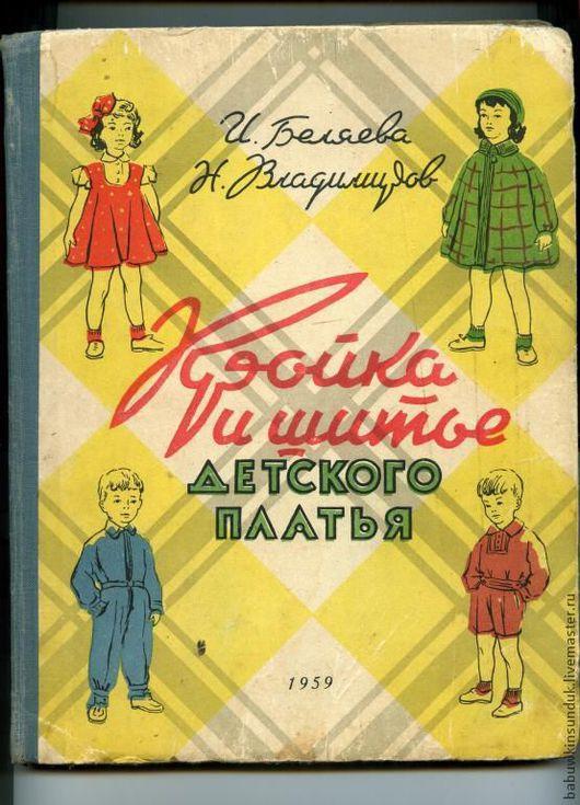 """Обучающие материалы ручной работы. Ярмарка Мастеров - ручная работа. Купить Книга 1959г.""""Кройка и шитье детского платья"""" с выкройками. Handmade."""