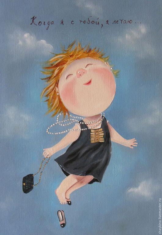 """Юмор ручной работы. Ярмарка Мастеров - ручная работа. Купить Картина маслом. Е. Гапчинская """"Когда я с тобой, я летаю"""" Копия. Handmade."""