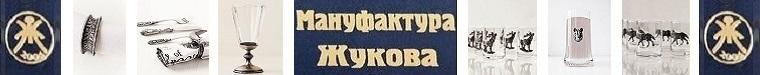 Мануфактура Жукова ПОДАРКИ МУЖЧИНАМ