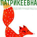 Екатерина Патрикеевна (patrikeevna43) - Ярмарка Мастеров - ручная работа, handmade