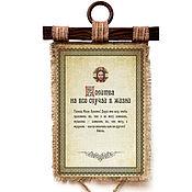 """Иконы ручной работы. Ярмарка Мастеров - ручная работа Универсальный свиток """"Молитва на каждый день"""". Handmade."""