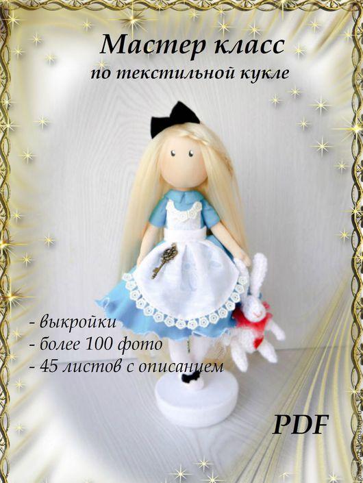 Куклы и игрушки ручной работы. Ярмарка Мастеров - ручная работа. Купить Мастер класс Кукла Алиса. Handmade. Голубой