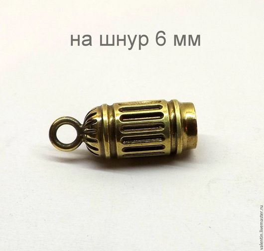Для украшений ручной работы. Ярмарка Мастеров - ручная работа. Купить Концевик, латунь, для шнура 6 мм. Handmade. Желтый
