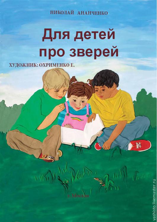 Книга с детскими стихами иллюстрации к которой сделаны мною, и созданы они в необычной и очень привлекательной для ребёнка технике - пластилине.