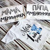 """Семейный комплект футболок """"Мой первый день рождения"""""""