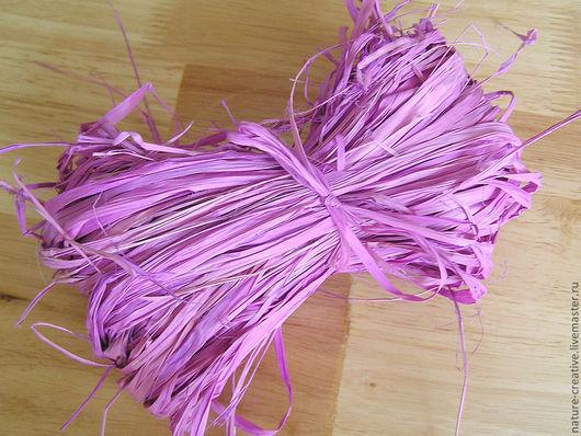 Другие виды рукоделия ручной работы. Ярмарка Мастеров - ручная работа. Купить Рафия натуральная сиреневый цвет. Handmade. Рафия