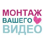 Монтаж Вашего видео - Ярмарка Мастеров - ручная работа, handmade
