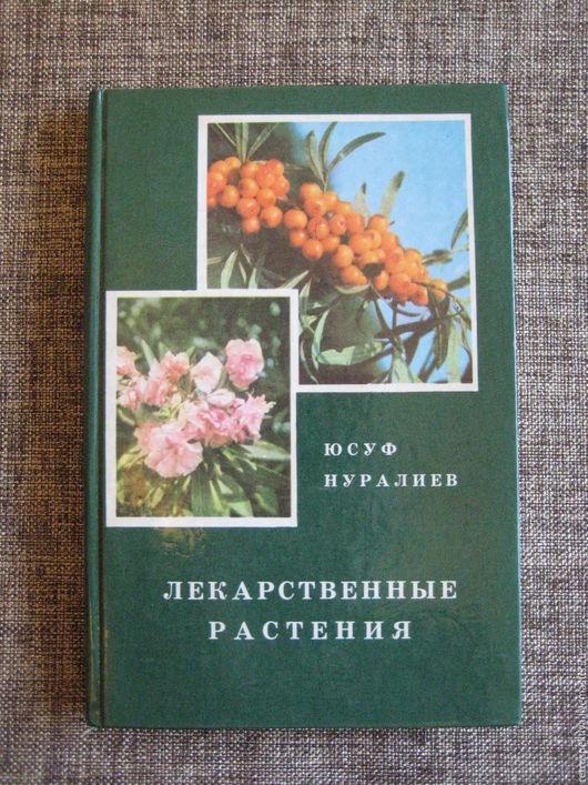 Книга `Лекарственные растения`. Ярмарка Мастеров. Купить книгу о растениях. Растения. Лекарственные растения.