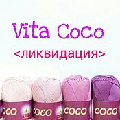 Материалы для творчества ручной работы. Ярмарка Мастеров - ручная работа пряжа Vita Coco. Handmade.