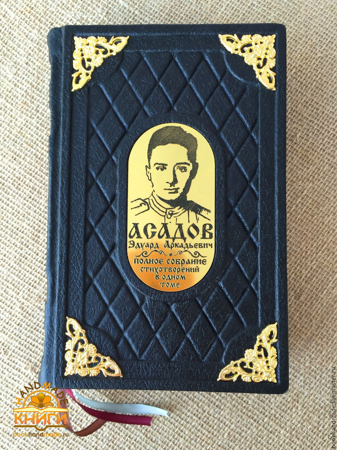 ASADOV Eduard Arkadyevich the complete collection in one volume, Gift books, Moscow,  Фото №1