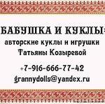 Бабушка и куклы (Татьяна Козырева) - Ярмарка Мастеров - ручная работа, handmade