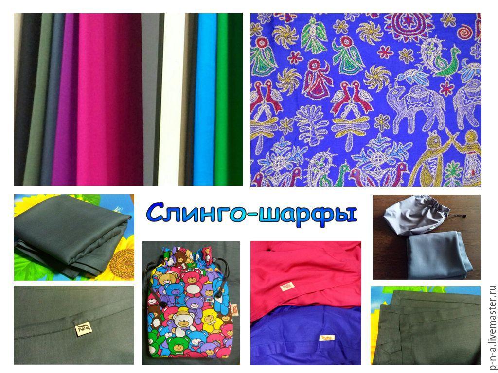 Слинго-шарфы, Слинги, Киров,  Фото №1