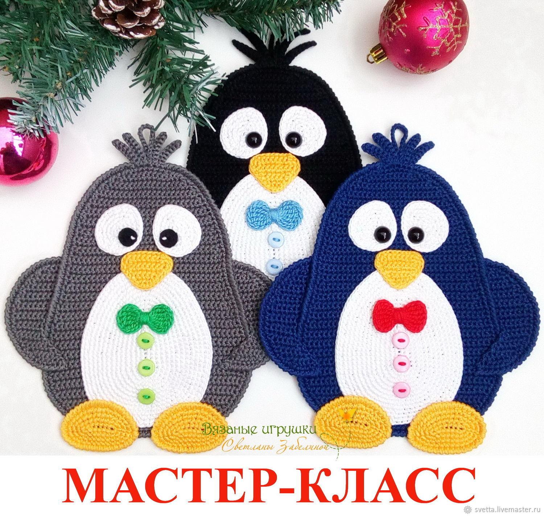 """""""Нарядные пингвины"""" мастер-класс по вязаным прихваткам, Схемы для вязания, Анапа,  Фото №1"""