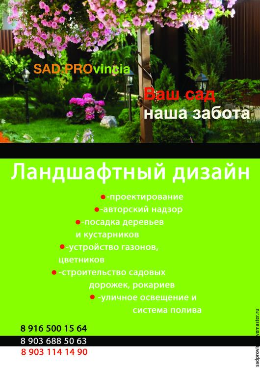 ИП `SAD.PROvincia`    тел. 8 916 500 15 64                       тел. 8 916 500 15 64     8 917 583 35 45                                                       neba-galina@yandex.ru