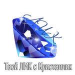 Кристаллик Евгения - Ярмарка Мастеров - ручная работа, handmade