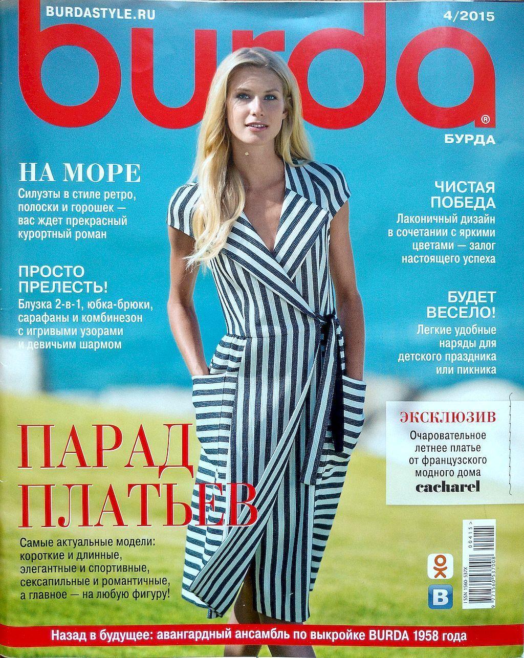 Журнал Burda Moden № 4/2015, Выкройки для шитья, Москва,  Фото №1