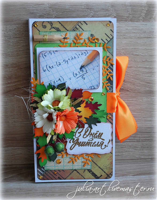 Открытки шоколадницы к дню учителя