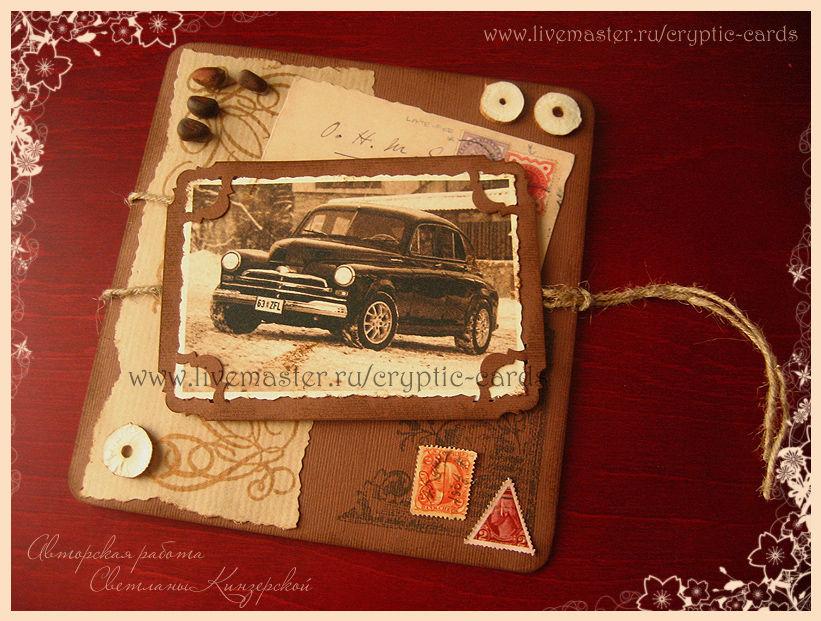 Воля открытка, как сделать открытку машину