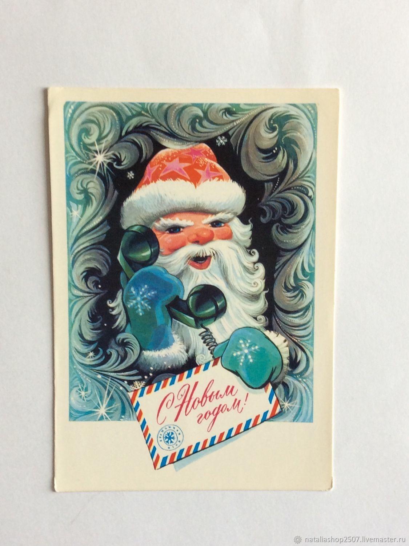 Для папы, открытка 1975 года