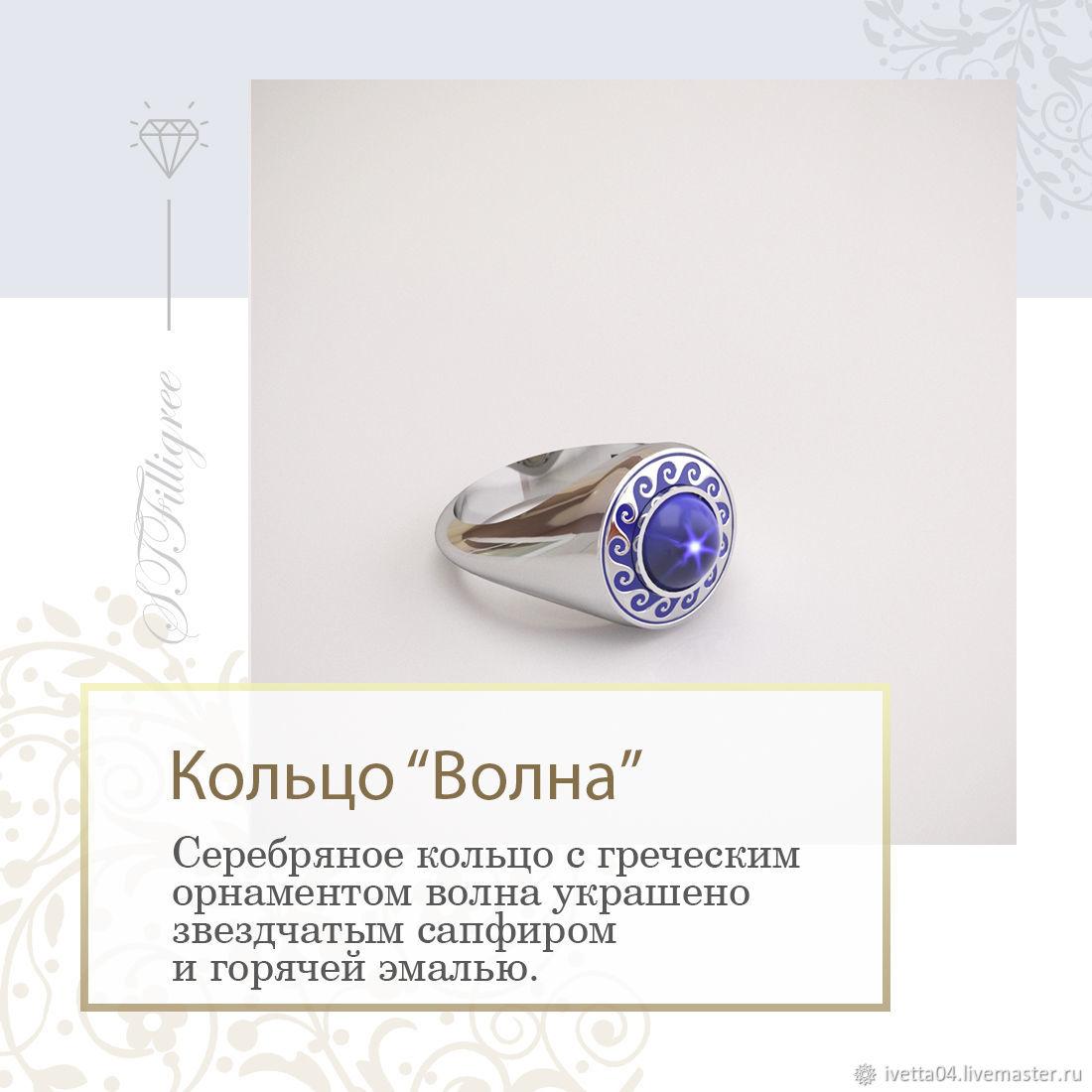 Кольцо-печатка со зведчатым сапфиром. Серебро, Кольцо-печатка, Санкт-Петербург,  Фото №1