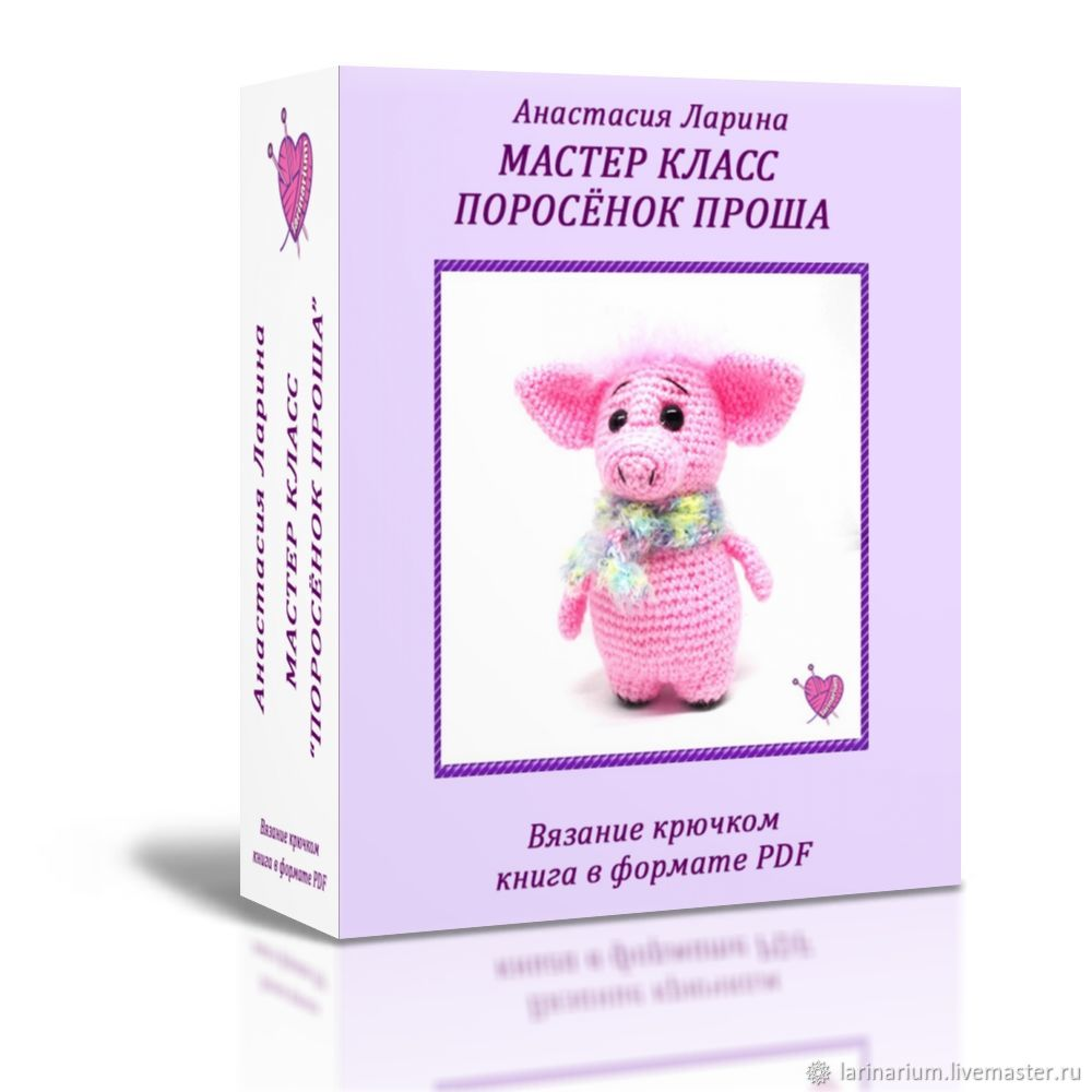 Master-class 'Pig Prosha', Stuffed Toys, Moscow,  Фото №1