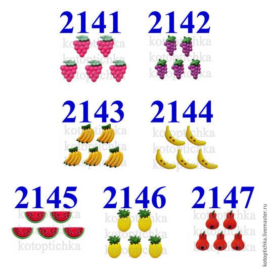 Шитье ручной работы. Ярмарка Мастеров - ручная работа. Купить 21 Пуговицы фрукты: виноград, бананы, арбуз, ананас, груша. Handmade.