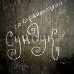 Сундук со Странностями - Ярмарка Мастеров - ручная работа, handmade