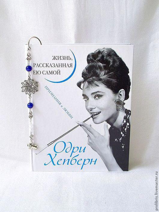 """Закладки для книг ручной работы. Ярмарка Мастеров - ручная работа. Купить Закладка """"Одри"""". Handmade. Тёмно-синий, знаменитости, стильный"""